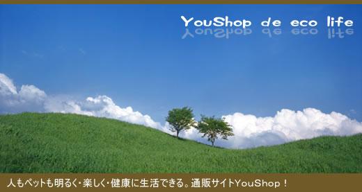YouShopへようこそ!